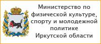 Министерство по физической культуре, спорту и молодежной политике Иркутской области