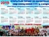 Турнир памяти Теплова В.В._1
