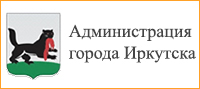 Администрация города Иркутска